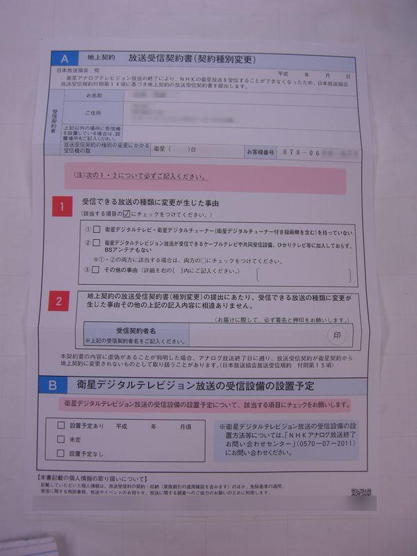 NHK 受信料を地上契約のみに切り替える - 受信状況に関すること ...