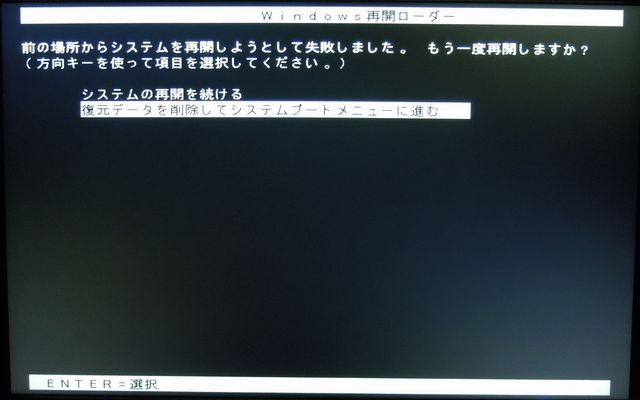 windows_resume_loader_fail_DSCN3555.jpg